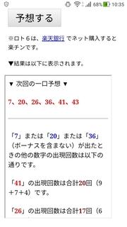loto6-1443-yoso.jpg