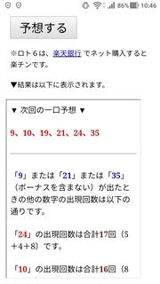 loto6-1444-yoso.jpg