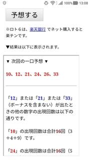 loto6-1445-yoso.jpg