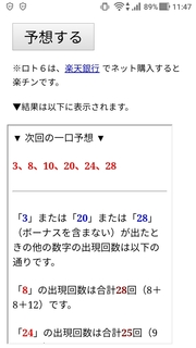 loto6-1446-yoso.jpg