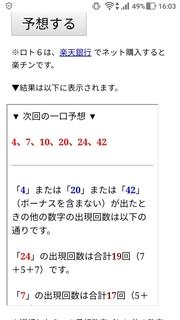 loto6-1447-yoso.jpg