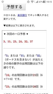 loto6-1448-yoso.jpg