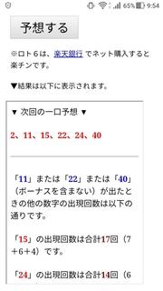 loto6-1449-yoso.jpg