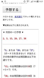 loto6-1450-yoso.jpg