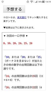 loto6-1451-yoso.jpg