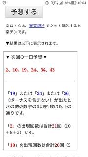 loto6-1452-yoso.jpg