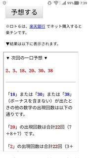 loto6-1453-yoso.jpg