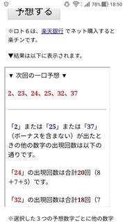 loto6-1454-yoso.jpg
