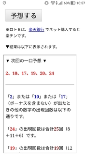 loto6-1455-yoso.jpg