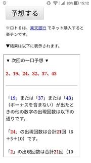 loto6-1456-yoso.jpg