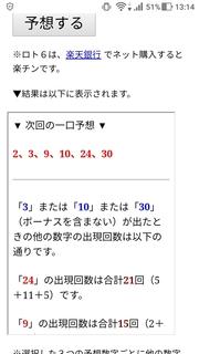 loto6-1457-yoso.jpg