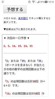 loto6-1458-yoso.jpg