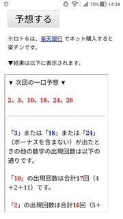 loto6-1459-yoso.jpg