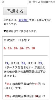 loto6-1460-yoso.jpg
