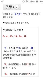 loto6-1461-yoso.jpg