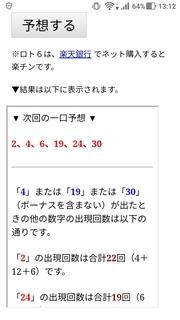 loto6-1464-yoso.jpg