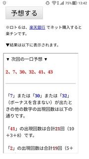 loto6-1465-yoso.jpg