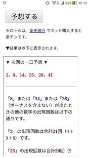 loto6-1466-yoso.jpg