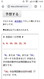 loto6-1467-yoso.jpg