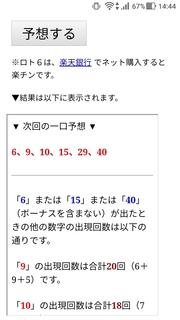 loto6-1468-yoso.jpg