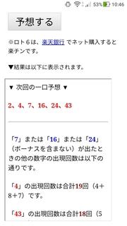 loto6-1469-yoso.jpg