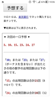 loto6-1470-yoso.jpg