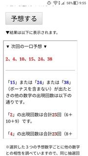loto6-1471-yoso.jpg