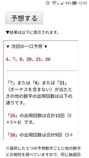 loto6-1477-yoso.jpg