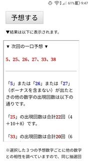 loto6-1478-yoso.jpg