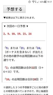 loto6-1484-yoso.jpg