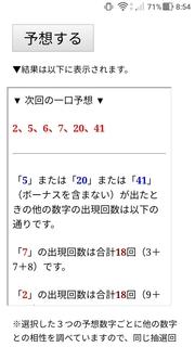 loto6-1485-yoso.jpg
