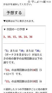 loto6-1486-yoso.jpg