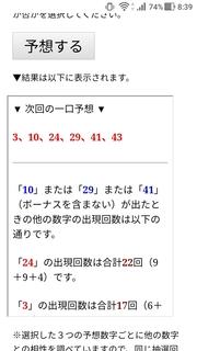 loto6-1487-yoso.jpg