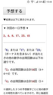 loto6-1488-yoso.jpg
