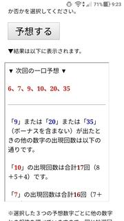 loto6-1491-yoso.jpg