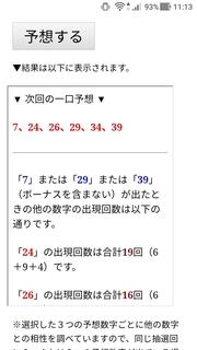 loto6-1492-yoso.jpg