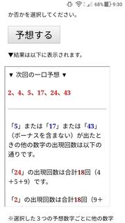 loto6-1493-yoso.jpg