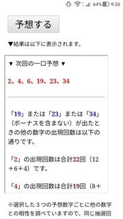 loto6-1494-yoso.jpg