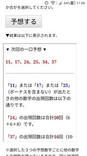loto6-1495-yoso.jpg
