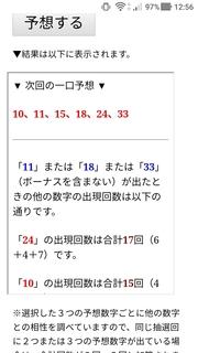 loto6-1496-yoso.jpg