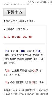 loto6-1497-yoso.jpg