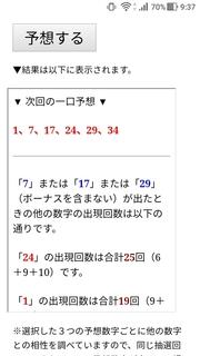 loto6-1498-yoso.jpg