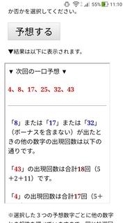loto6-1499-yoso.jpg