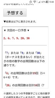 loto6-1502-yoso.jpg