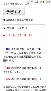 loto6-1503-yoso.jpg