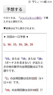 loto6-1504-yoso.jpg