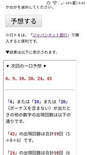 loto6-1505-yoso.jpg