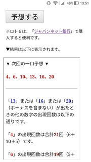 loto6-1506-yoso.jpg