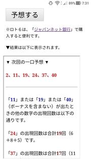loto6-1507-yoso.jpg