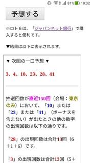 loto6-1512-yoso.jpg